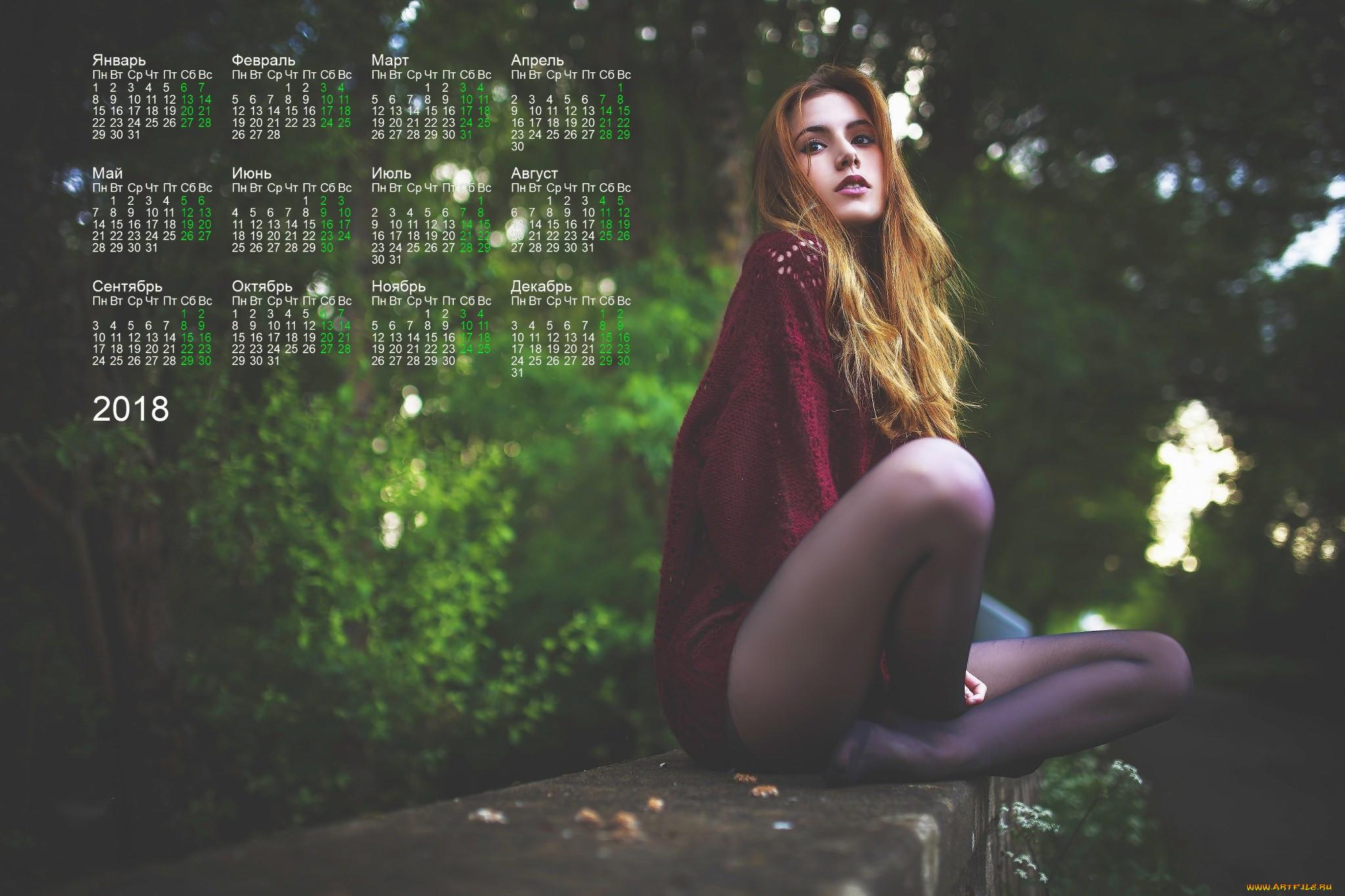 Девушка с календарем картинка